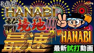 【スロット】最速試打 新ハナビ 6号機ハナビ遂に爆誕‼ 大当りへの王道ルートとことん見せます【パチスロ新台】