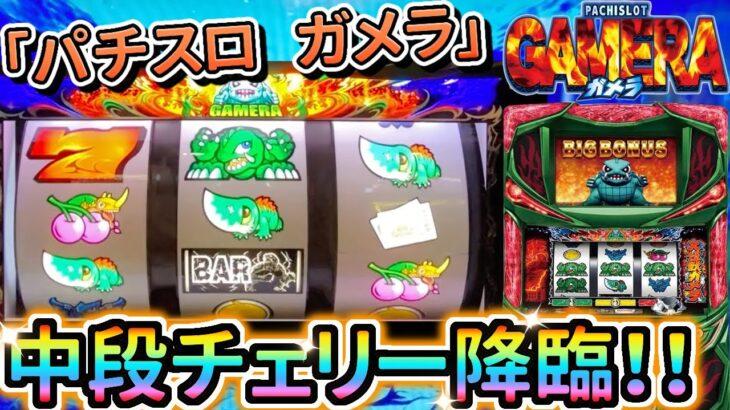 新台【パチスロ ガメラ】初打ちで中段チェリー炸裂!!