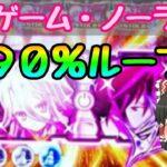 新台スロット【ノーゲーム・ノーライフ】初当たりから90%ループもってくる引きの強さ!レアな空白揃いも!
