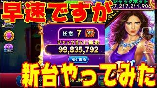 【ゴールデンホイヤー】新スロットおもしろいぞ!!ダイヤモンドビリオネア【ノニ花和】