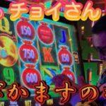 【カジノ・スロット】ハイリターン台!チョイズ・キングダム!兄貴の連勝がかかる!