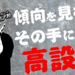 【高設定を掴み取れ】よっしーの前ノリ!! vol.60 [BASHtv][パチスロ][スロット]