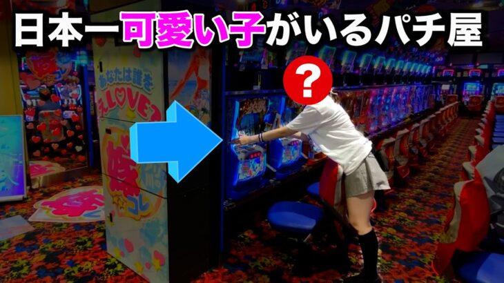 【ランキング1位】日本一可愛いスタッフがいるパチンコ屋に潜入【狂いスロサンドに入金】ポンコツスロット389話