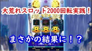 【オンラインカジノ】大荒れスロット2000回転実践!まさかの結果に!?【金蛙神 DREAMS OF GOLD】