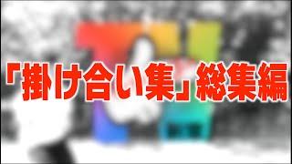 【パチスロ総集編】掛け合い集総集編【2017~2020】【ぱちんこ】【スロット】