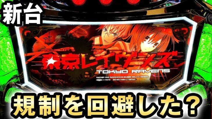 【新台】新スペックの東京レイヴンズは有利区間リセットで規制回避した? 桜#247