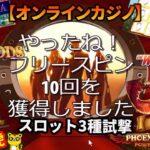 #280【オンラインカジノ|スロット🎰】試し打ち3機種スロット|The Wild Chase・Age of GODs・Phoenix Fire