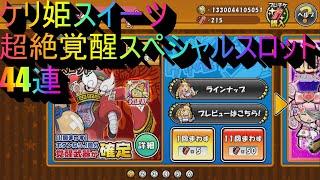 ケリ姫スイーツ 超絶覚醒スペシャルスロット 44連