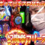 【星矢 海皇覚醒】さぼり〜まんすろっと#6【sasuke】