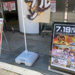 7/22〜25日全ツッパ!パチスロガチ実践ライブ!