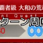 【FGO】予選 覇者級 ランスロットとギルガメッシュを使って3ターン周回 (礼装6積み可能)