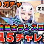 【FGO ガチャ】妖精騎士ランスロット宝具レベル5チャレンジ!何連かかってもあきらめない!