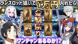 【FGO】ランスロット狙いで1万円ぶち込んだら金鯖祭り!?!? ワンチャン来たわこれwwwwww