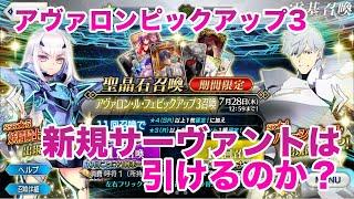 【FGO】妖精騎士ランスロットとパーシヴァルが欲しいのでガチャする【アヴァロンピックアップ3】