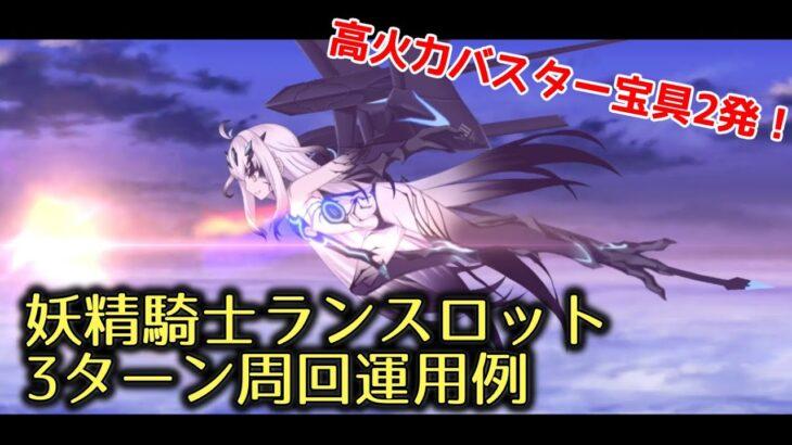 【FGO】妖精騎士ランスロット3ターン周回編成例
