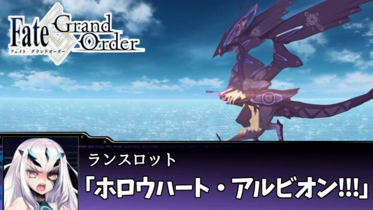 妖精騎士ランスロットに熱いものを覚えたマエストロの反応集【FGO】【Fate/Grand Order】【妖精円卓領域アヴァロン・ル・フェ】