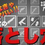 【最新アプデ】優先スロット設定のおすすめと武器入替の注意点!!【フォートナイト/Fortnite】【キーマウ・PAD】
