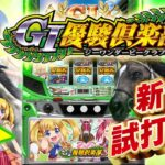 G1優駿倶楽部3/ピラミ△が新台試打解説