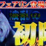 【青鬼と戯れる】 趣 -OMOMUKI- vol.5 フェアリン  [BASHtv][パチスロ][スロット]