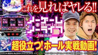 ☆ノーゲーム・ノーライフ THE SLOT ホール実戦☆ トニー×ガンちゃん(パチマガスロマガ/スロット)