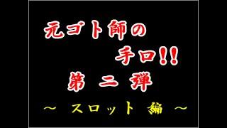 【元ゴト師】手口を語る!!~ノンフィクション スロット編~