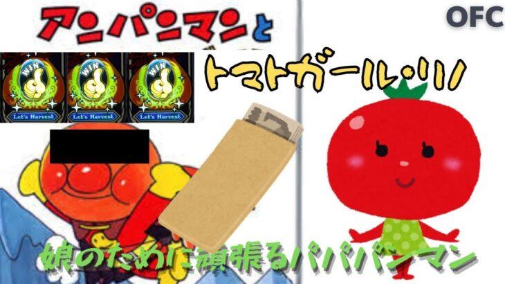 【スロット・リノ】愛娘の為、景品のア○パンマンゲット⁈金無しおっさんがトマト狩りに挑む!