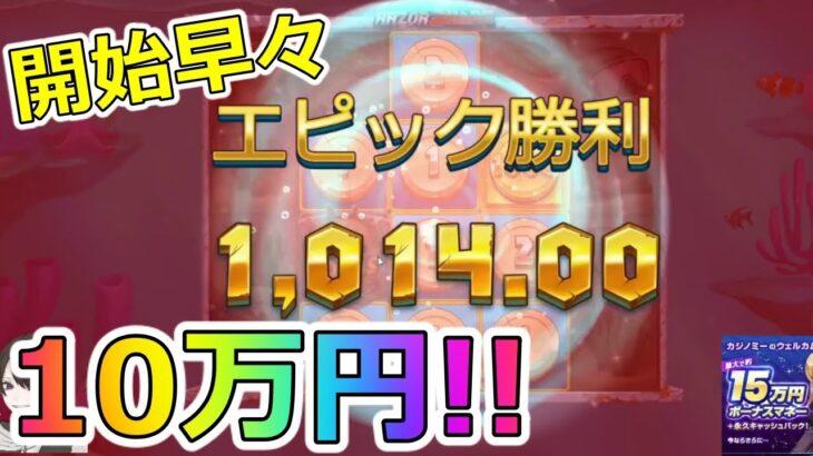 一撃10万円!【スロット高額配当】レーザーシャークで1000倍配当獲得の瞬間!