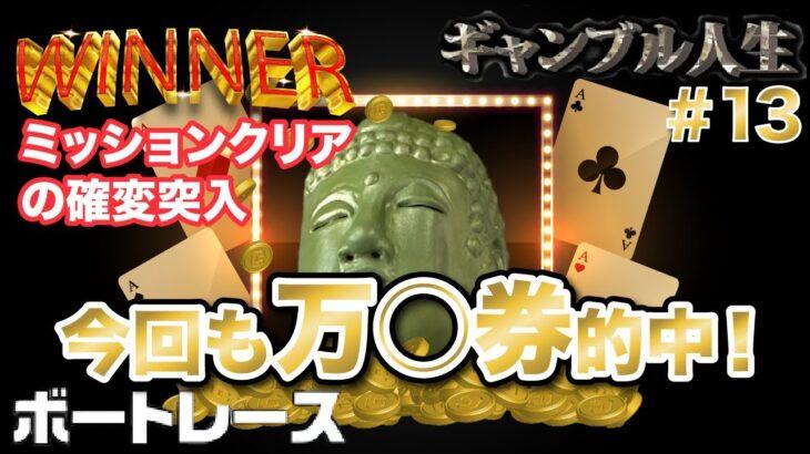 #13トランプギャンブル人生〜確変突入〜【競艇・ボートレース・パチンコ・スロット・競馬・競輪】