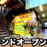 【グランドオープン初日】ニューオオネ復活の日虎#140