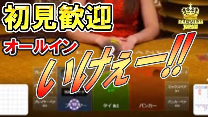 1xBitで消化旅→バカラ→オールイン!!!【スロット】【オンカジ】