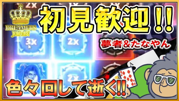 新ボナのビッグバスボナンザ開始!!消化旅【1xBit】【バカラ】【スロット】【オンカジ】