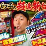 【最速試打解説】『ファンキージャグラー2』松本バッチの超速新台解説☆ パチマガスロマガ/スロット