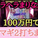 【スロットまどマギ2】ヘラヘラまりながヒカルと100万円でまどマギ2を打ちまくる!!!!