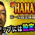 【新ハナビ】スロット導入後レポート 2/2 【設定別勝率】