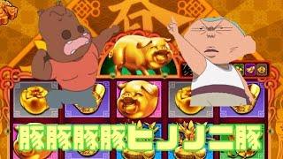 【ゴールデンホイヤー】【ためどり】豚汁スロット 220万ベット