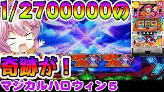 【マジハロ5】270万分の1って引いたことある?!【パチスロ/スロット】最新動画