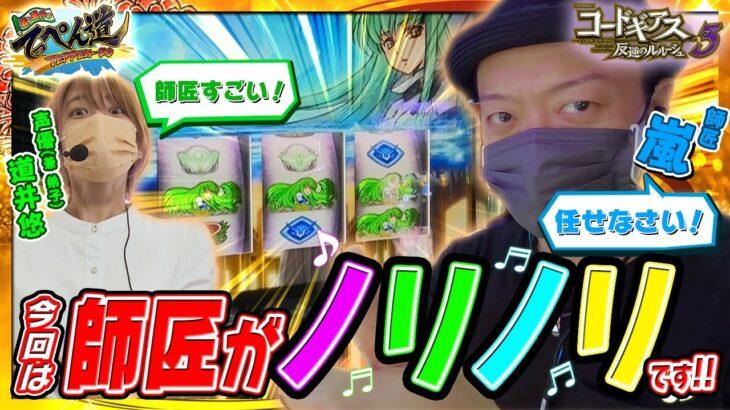 【コードギアス3】C.C.ゾーンで嵐がノリノリ!?#03 [#嵐と道井のてっぺん道] [パチスロ] [スロット]