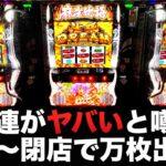 【開店〜閉店】天国連がヤバいと噂の新台麻雀物語4は万枚出る?虎#142