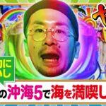 ヤルぐち!! 第4話(2/2)【Pスーパー海物語 IN 沖縄5】《ヤルヲ》[ジャンバリ.TV][パチスロ][スロット]