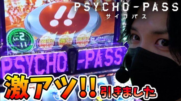【愛の力】第43話。大好きなサイコパスで!【PSYCHO-PASS】【スロット】【てんぴーのPlog】