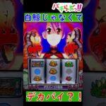 【麻雀物語4】デカパイ攻略戦?!【パチスロ/スロット】最新動画 #Shorts