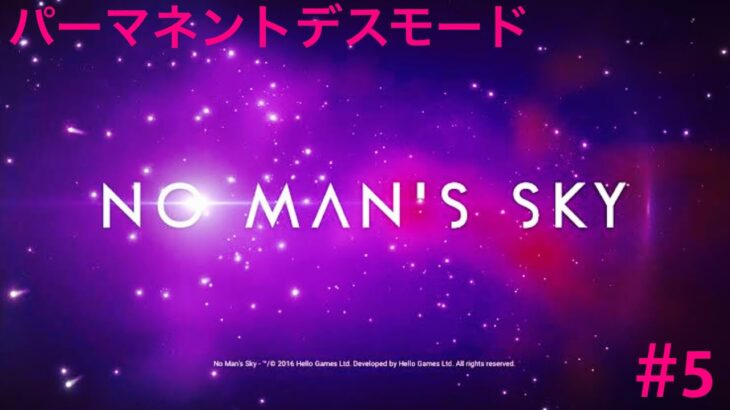 #5[👾投下ポッドを探してスロット拡張しよう♪👾🌍]パーマネントデスモード~NO MAN'S SKY/ノーマンズスカイ~2021年宇宙の旅