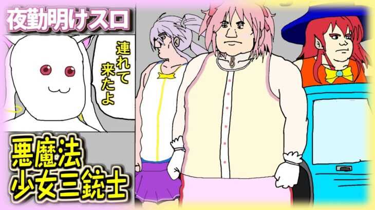 スロット パチンコ 悪魔法少女三銃士【夜勤明け 実践 #688】