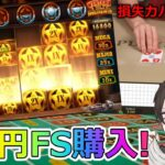 スロット8万円FS購入で損失分はバカラでカバー必勝法!
