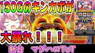 【マジハロ8】TOTで衝撃!130Gキンカボが大暴れ!【パチスロ/スロット】新台