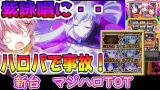 【マジハロ8】TOT設定6実戦!挙動は丸わかり・・?!【パチスロ/スロット】新台