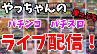 期待値を稼ぎ今日もパチスロライブ配信!9/2