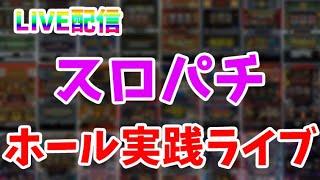 諭吉を取り戻す為に…勝つ!パチンコパチスロライブ配信!9/25