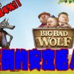 人気スロットビッグバッドウルフ解説【BIG BAD WOLF】オンラインカジノスロット解説