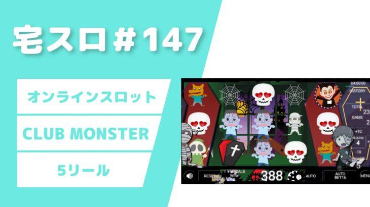 オンラインスロット「CLUB MONSTER」実践【宅スロ#147】(PARTY MODE)